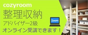 cozyroom2級