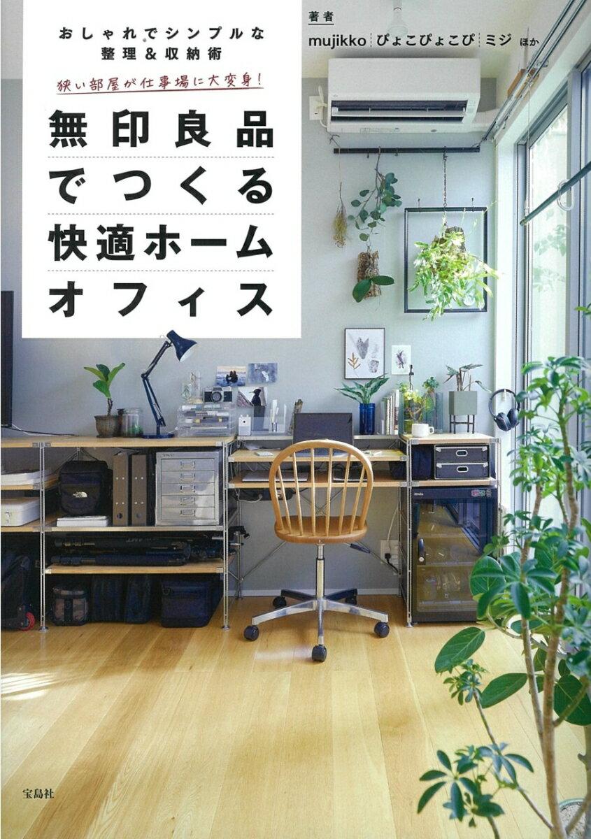 狭い部屋が仕事場に大変身! 無印良品でつくる快適ホームオフィス [ mujikko ]