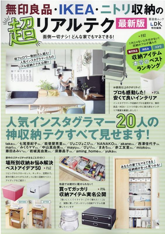 無印良品・IKEA・ニトリ収納の超リアルテク最新版 面倒一切ナシ!どんな家でもマネできる! (晋遊舎ムック LDK特別編集)