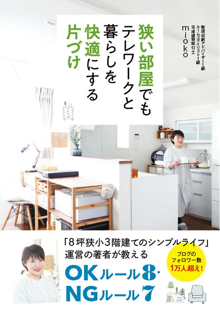 狭い部屋でもテレワークと暮らしを快適にする片づけ [ mioko ]