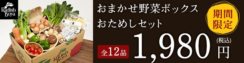 有機野菜・無添加食品の宅配ネットスーパー【らでぃっしゅぼーや】