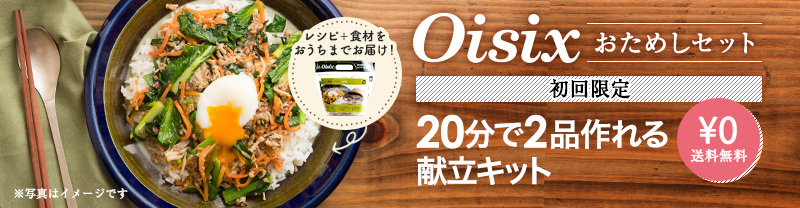 Oisix(オイシックス)食材宅配おためしセット